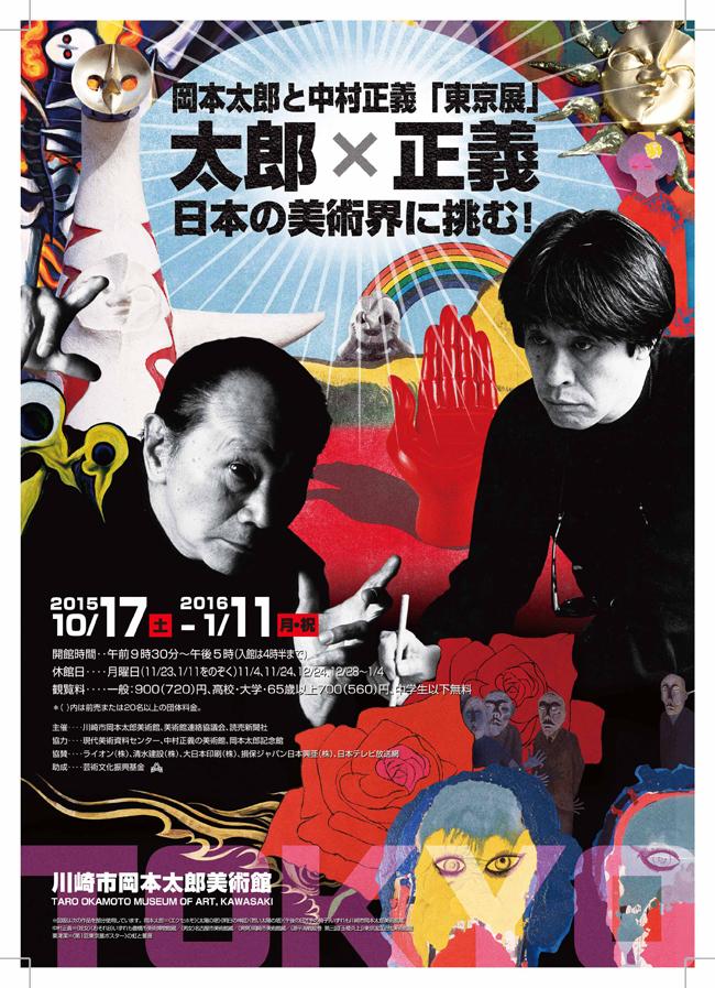 「岡本太郎と中村正義・東京展」 ~「東京展」に賭け、日本の美術界に挑む~