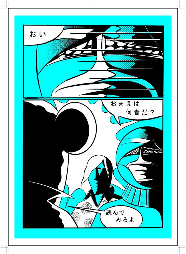 横山裕一『ニューバカボン』©横山裕一