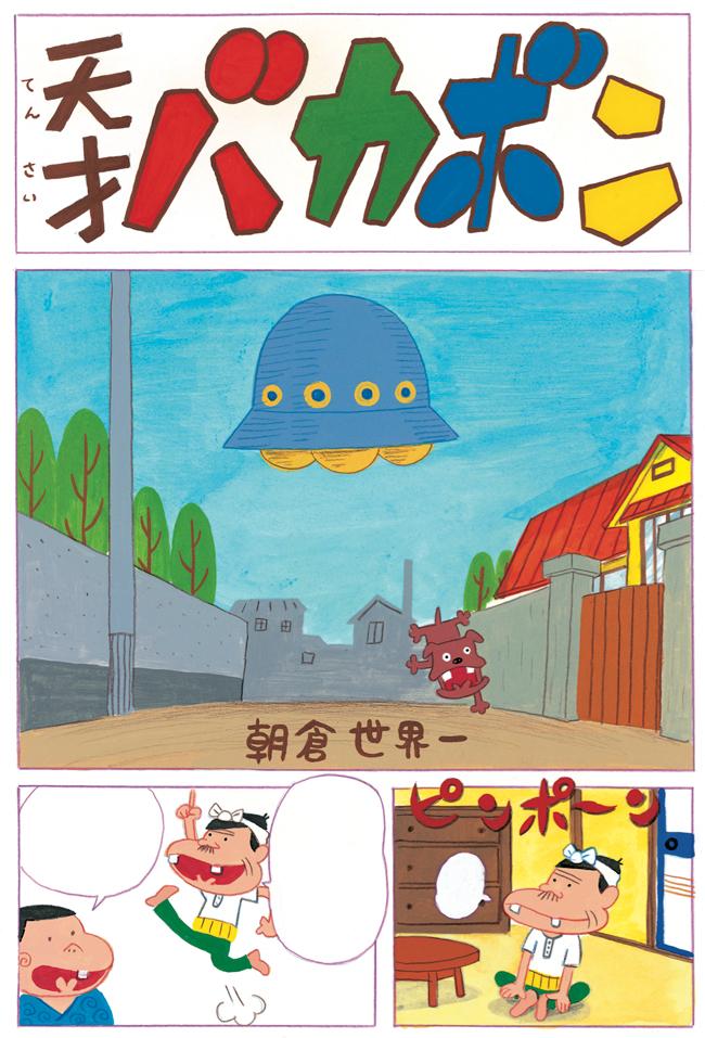 朝倉世界一『天才バカボン』 ©朝倉世界一/フジオプロ/イースト・プレス