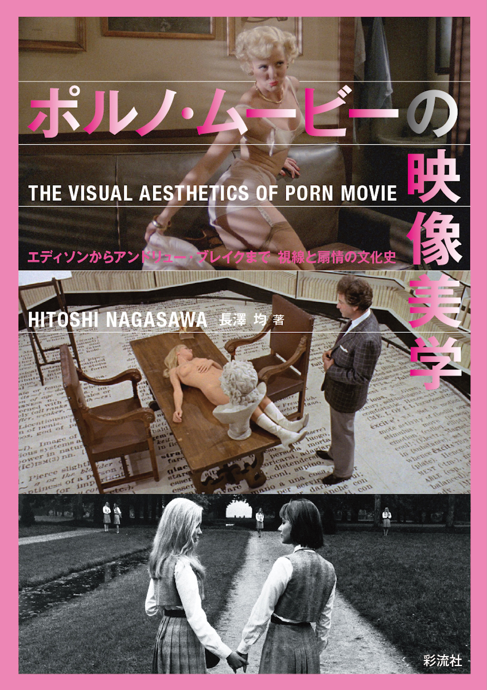 『ポルノ・ムービーの映像美学』(長澤 均 著/彩流社)
