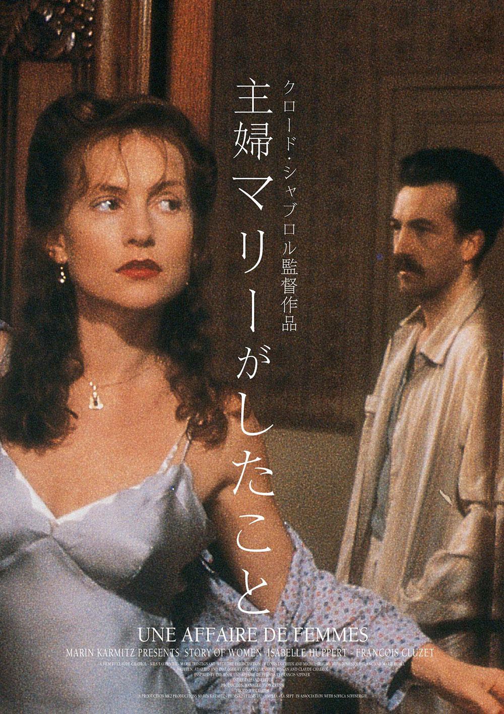 『主婦マリーがしたこと』©1988 MK2 Productions / Films A2 / Films du Camelia / Sept