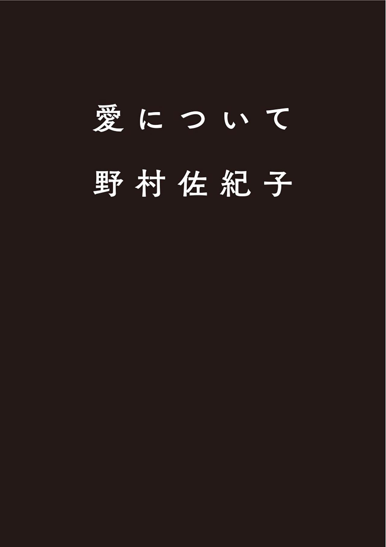 『愛について』 ¥4,000 | © Sakiko Nomura