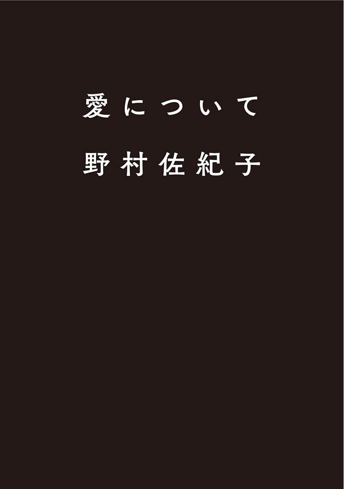 写真集『愛について』