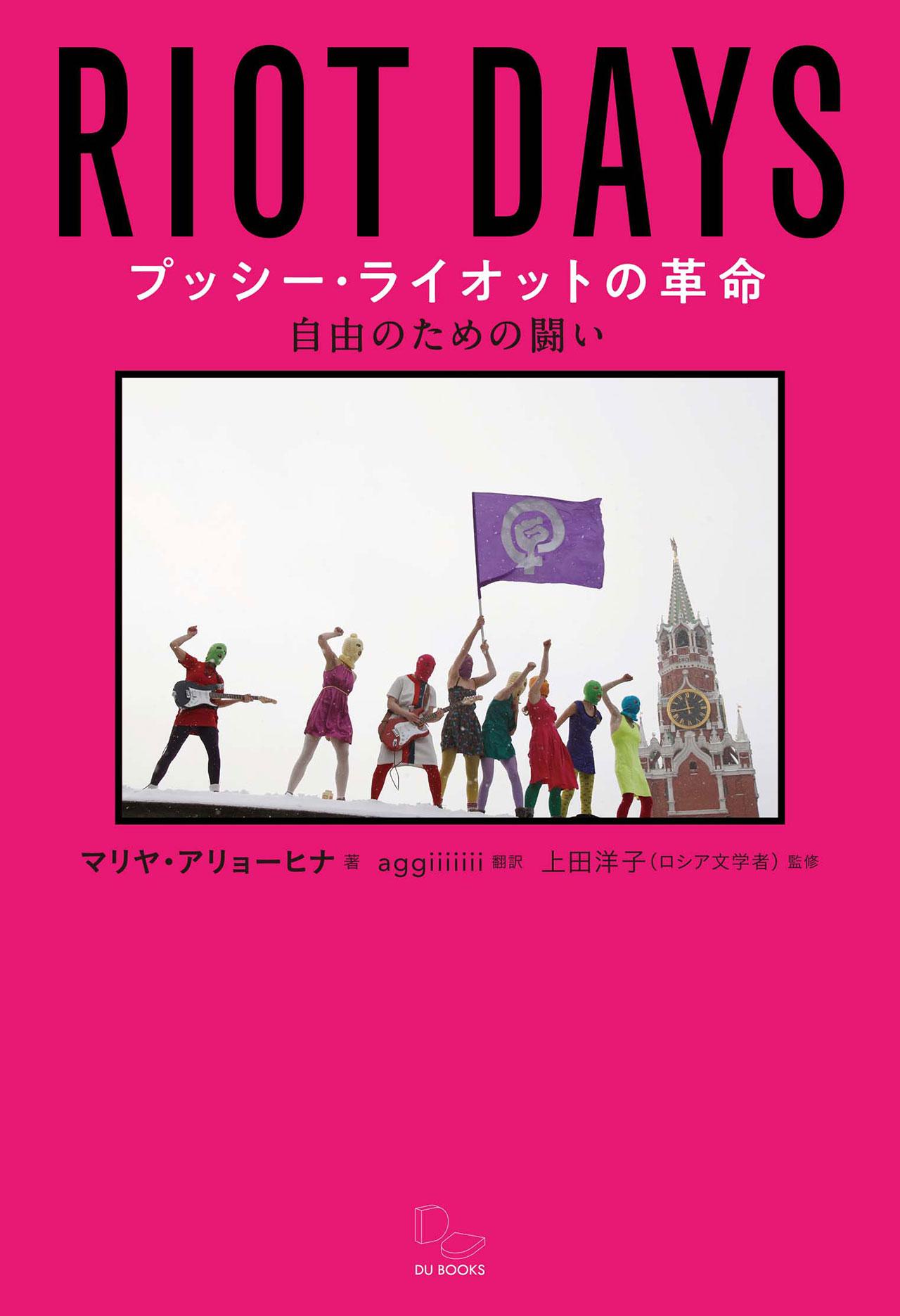『プッシー・ライオットの革命』¥2,000 ©︎DU BOOKS