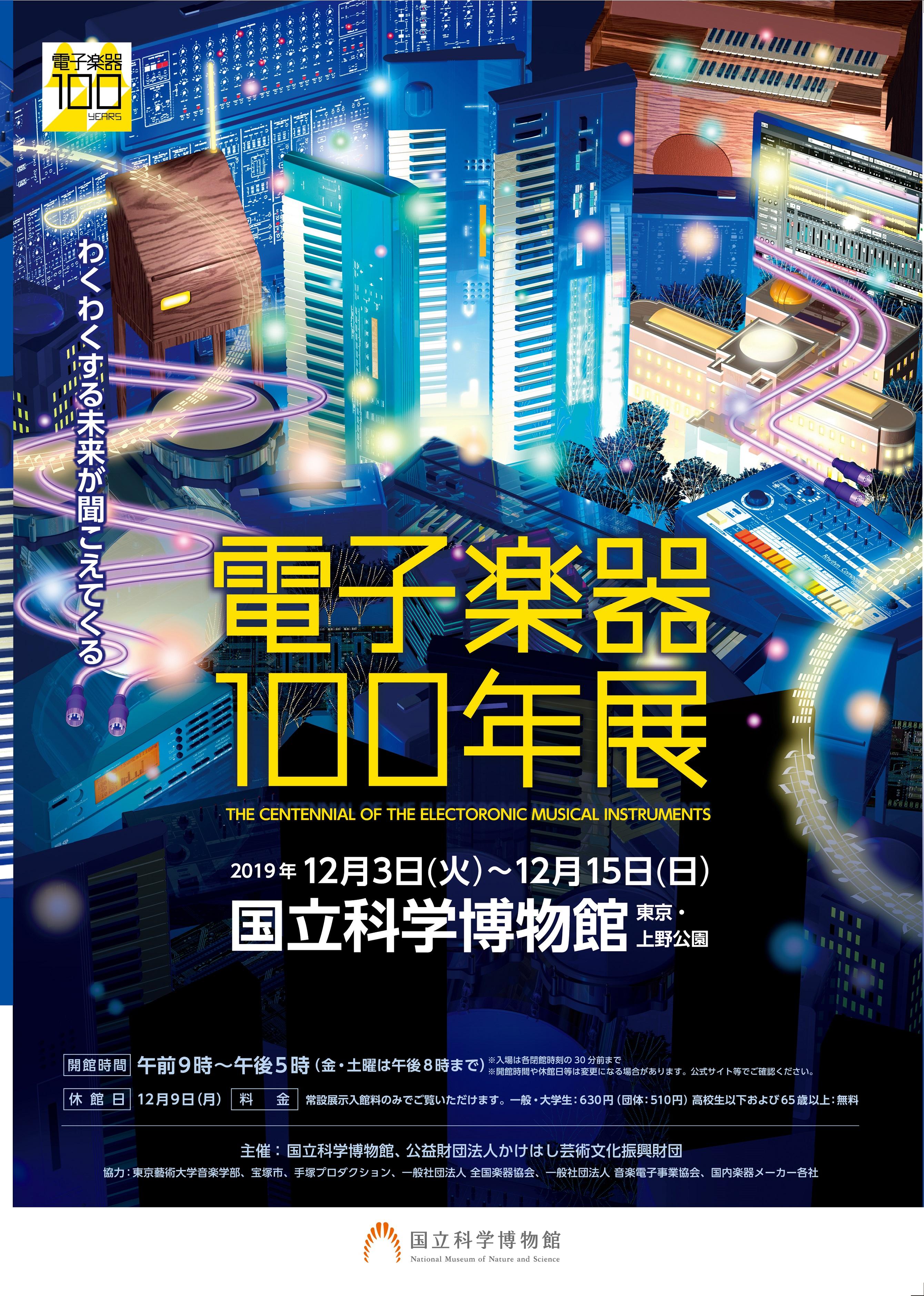 企画展「電子楽器100年展」