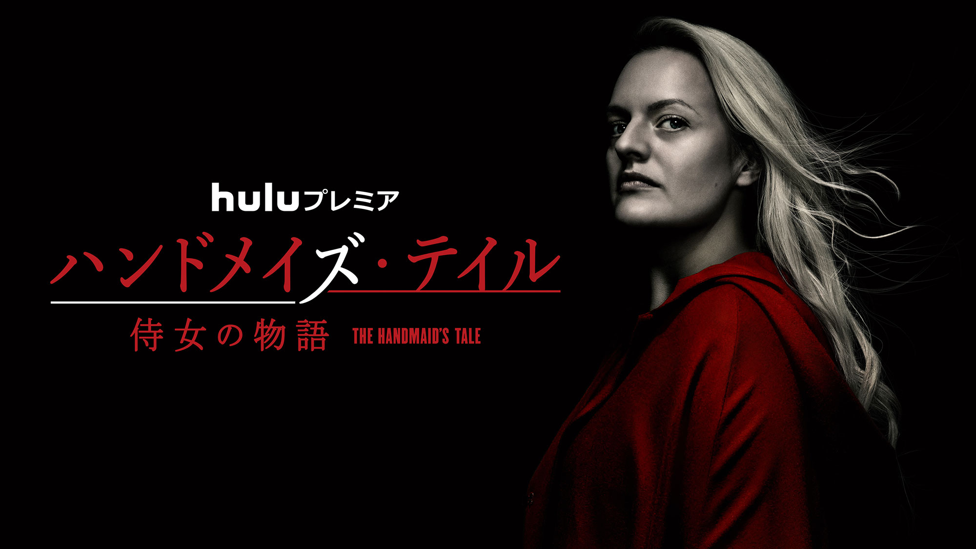 「ハンドメイズ・テイル/侍女の物語」シーズン1~3 Huluで配信中 | © 2019 MGM Television Entertainment Inc. and Relentless Productions LLC. All Rights Reserved.
