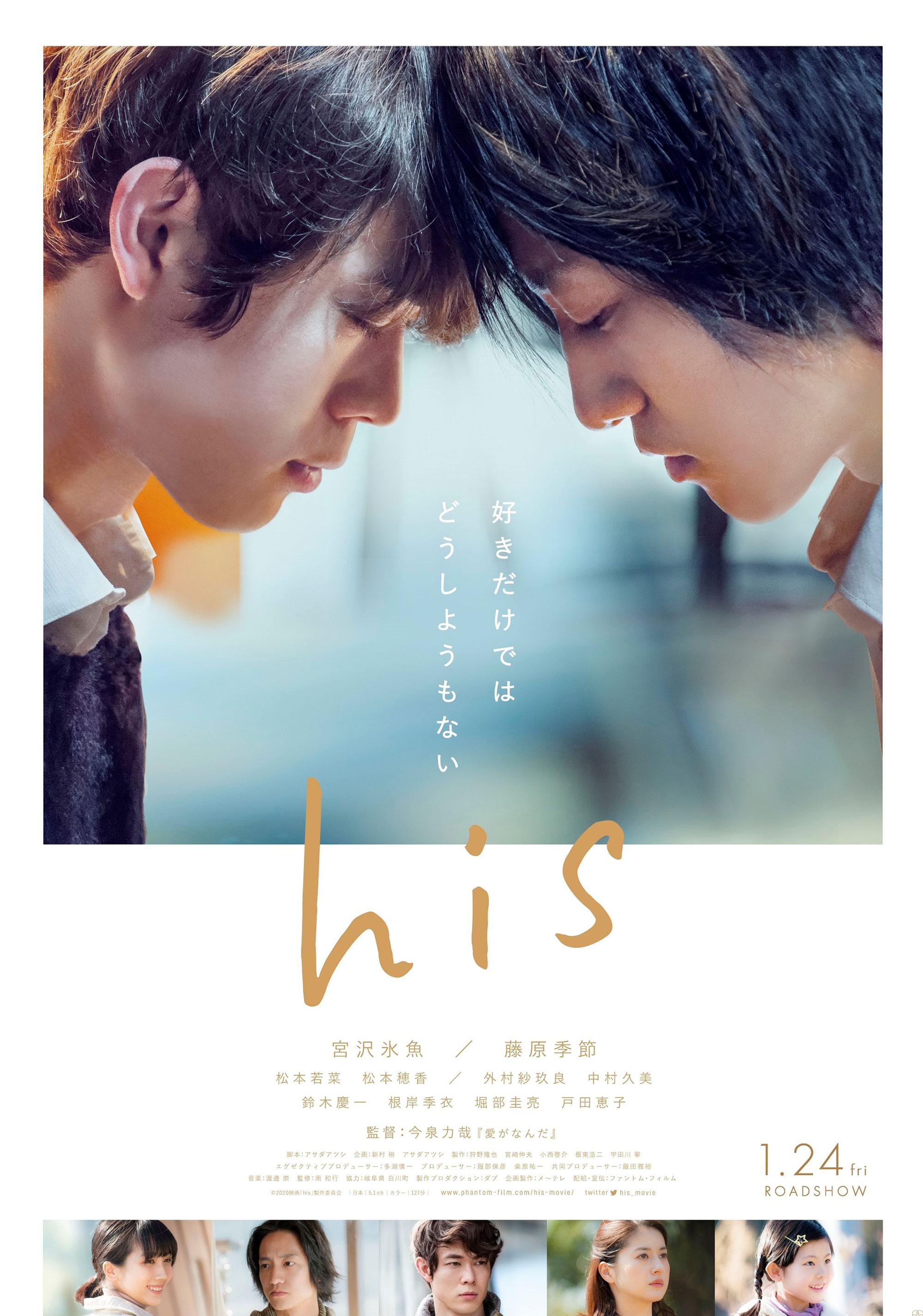 ©2020 映画「his」製作委員会