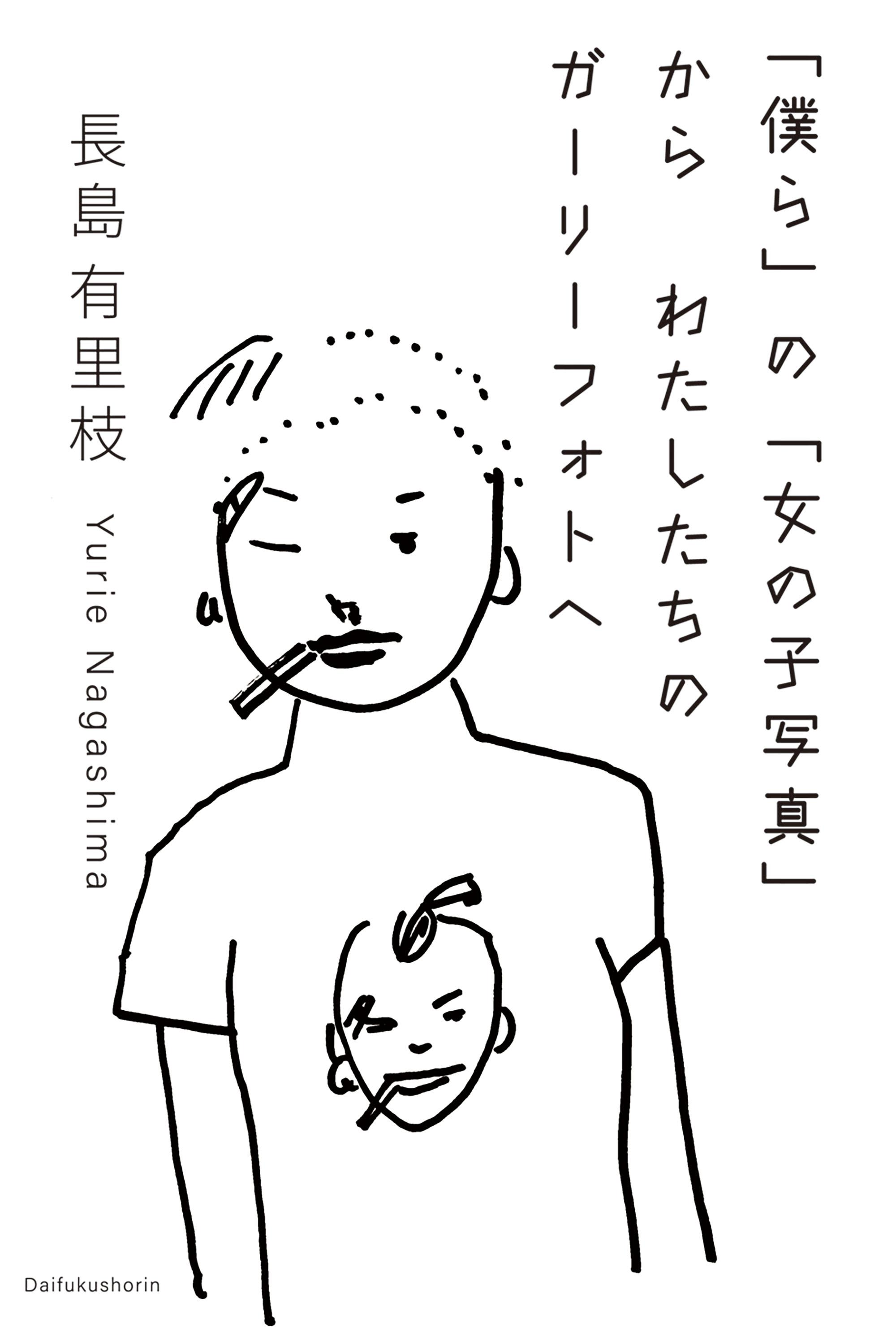 誰もやらないから、自分でやるしかない」 写真家・長島有里枝が言葉で語り続ける理由   Portraits   THE FASHION POST