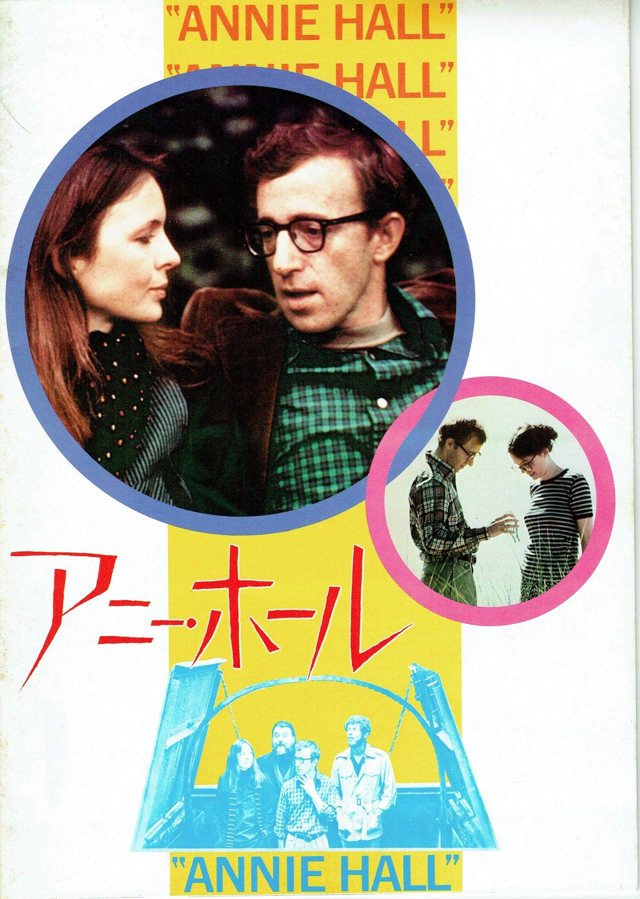 『アニー・ホール』映画パンフレット (1978年1月)