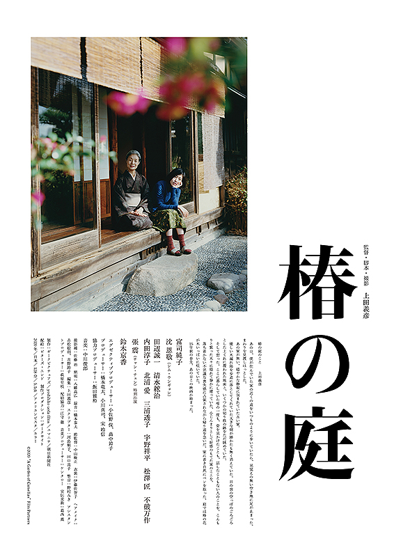 "©2020""A Garden of Camellias"" film partners"