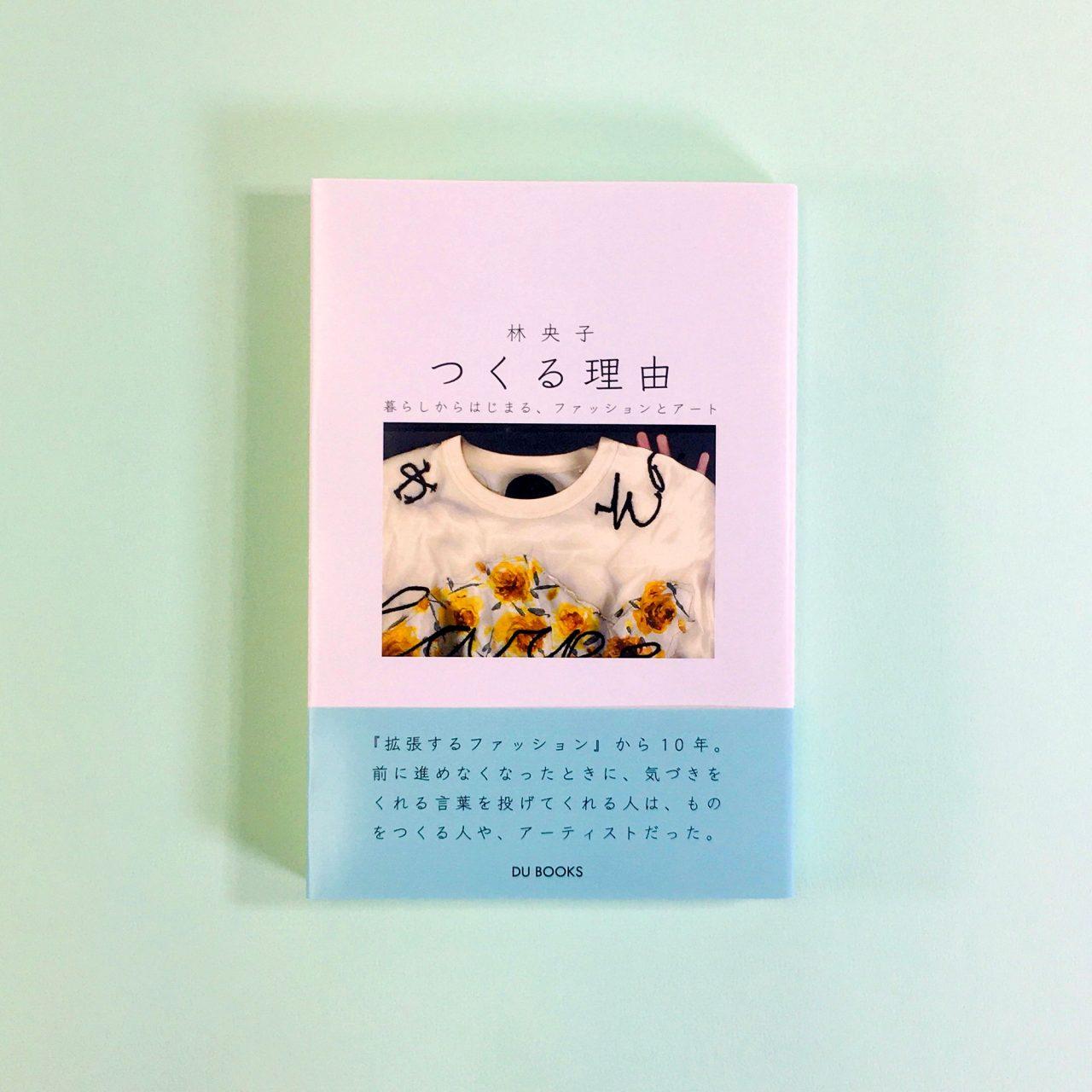 『つくる理由 暮らしからはじまる、ファッションとアート』(DU BOOKS)