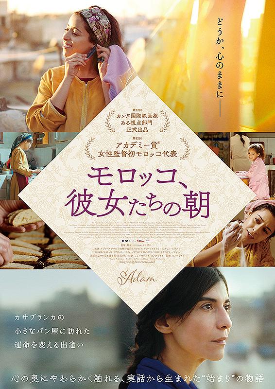 ©︎Ali n' Productions - Les Films du Nouveau Monde - Artemis Productions